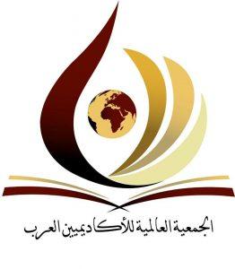 الجمعية العالمية للاكاديميين العرب